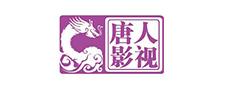 唐人影视logo