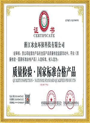 质量检验·国家标准合�